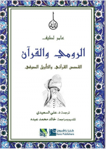 Image of the cover of a book of Rumi's poetry